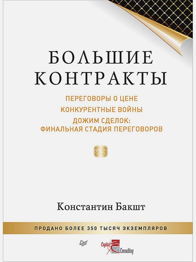 Бакшт К. А. - Большие контракты. 2-е издание обложка книги
