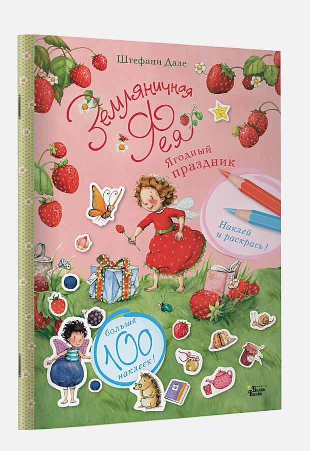 Штефани Дале - Ягодный праздник обложка книги