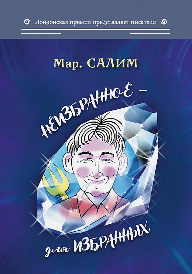 Мар. Салим - Неизбранное - для избранных обложка книги