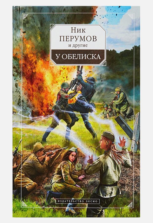 Ник Перумов и другие - У обелиска обложка книги