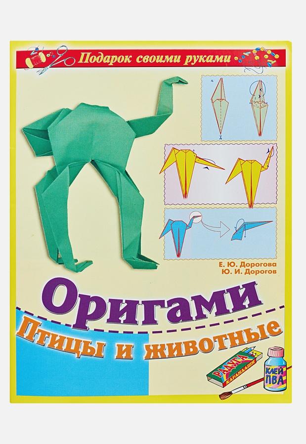 Дорогов Ю.И. - Оригами. Птицы и животные обложка книги