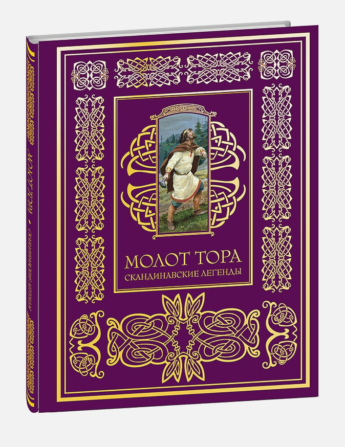 Токмакова И.П. - Молот Тора. Скандинавские легенды обложка книги