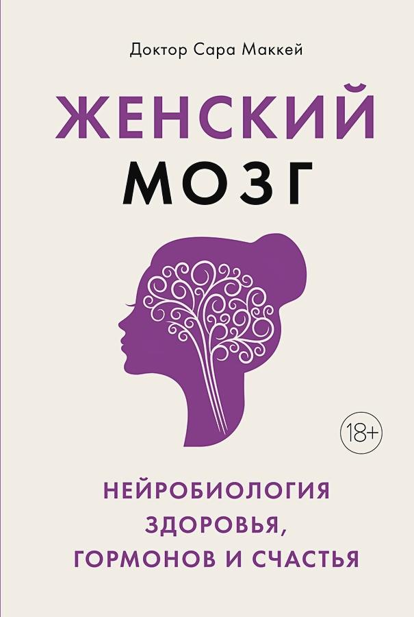 Маккей С. - Женский мозг: нейробиология здоровья, гормонов и счастья обложка книги