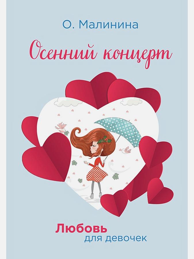 Малинина О. - Осенний концерт обложка книги
