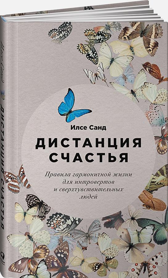 Санд И. - Дистанция счастья: Правила гармоничной жизни для интровертов и сверхчувствительных людей обложка книги