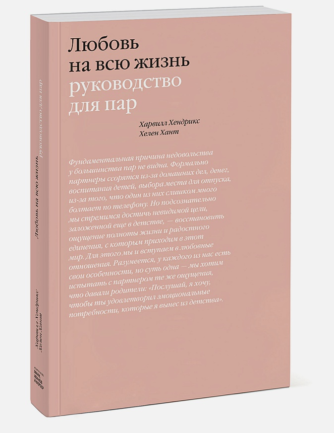 Харвилл Хендрикс, Хелен Хант - Любовь на всю жизнь. Руководство для пар обложка книги