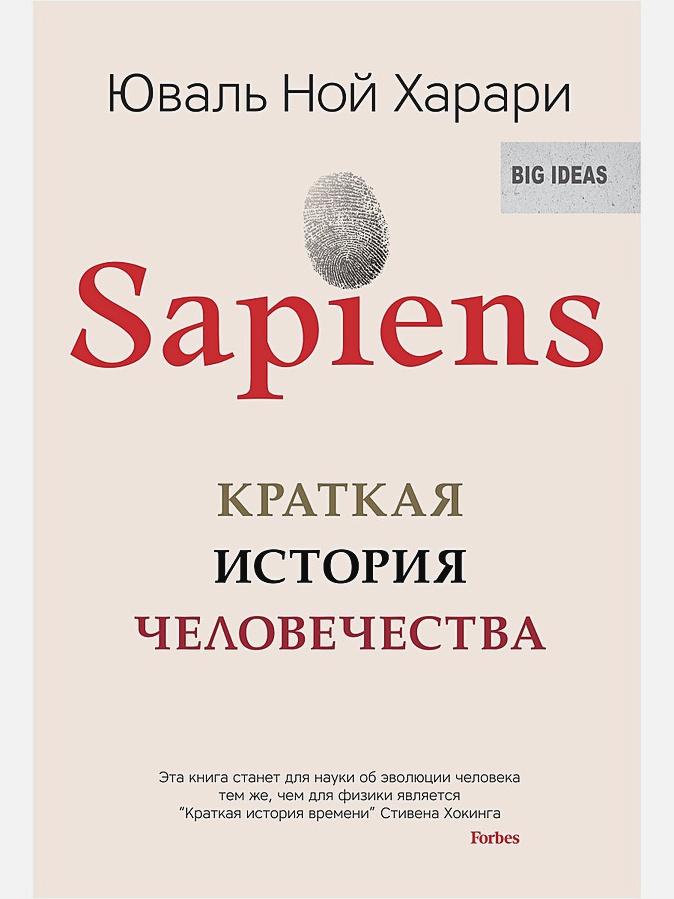 Харари Юваль Ной - Sapiens. Краткая история человечества обложка книги