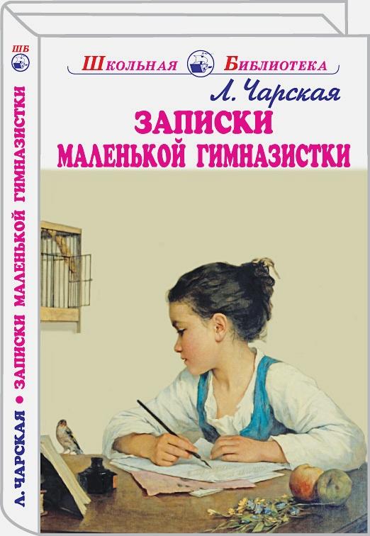 Чарская Л. - Записки маленькой гимназистки. Чарская Л. обложка книги