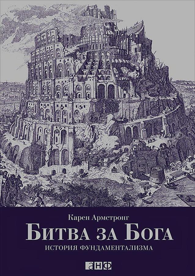 Армстронг К. - Битва за Бога: История фундаментализма обложка книги