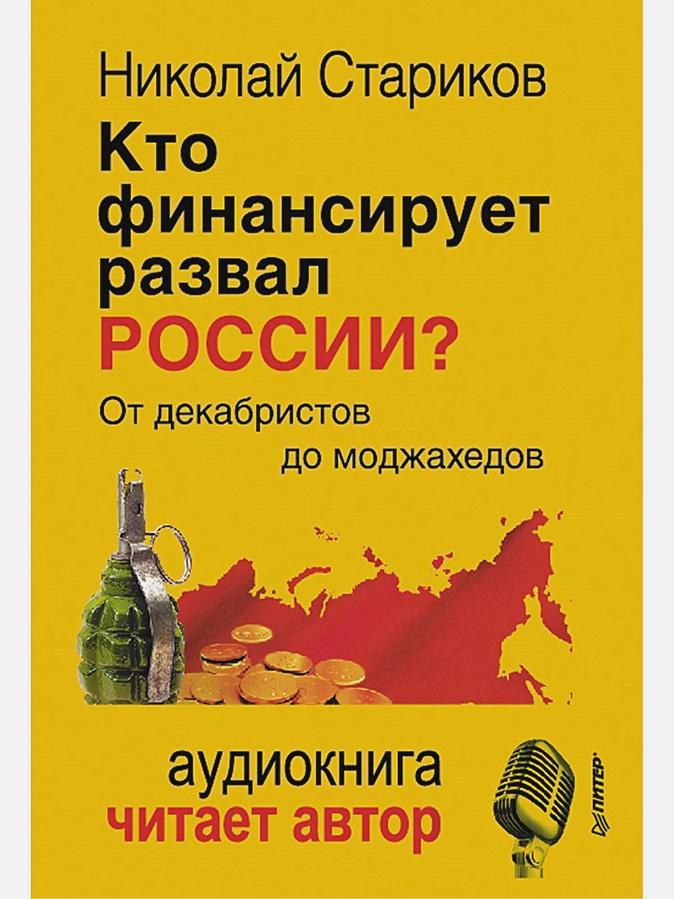 Стариков Н В - Кто финансирует развал России. От декабристов до моджахедов (+ аудиодиск, читает автор) обложка книги