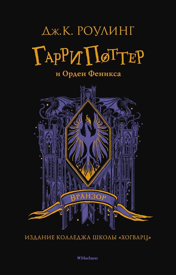 Роулинг Дж.К. - Гарри Поттер и Орден Феникса (Вранзор) обложка книги