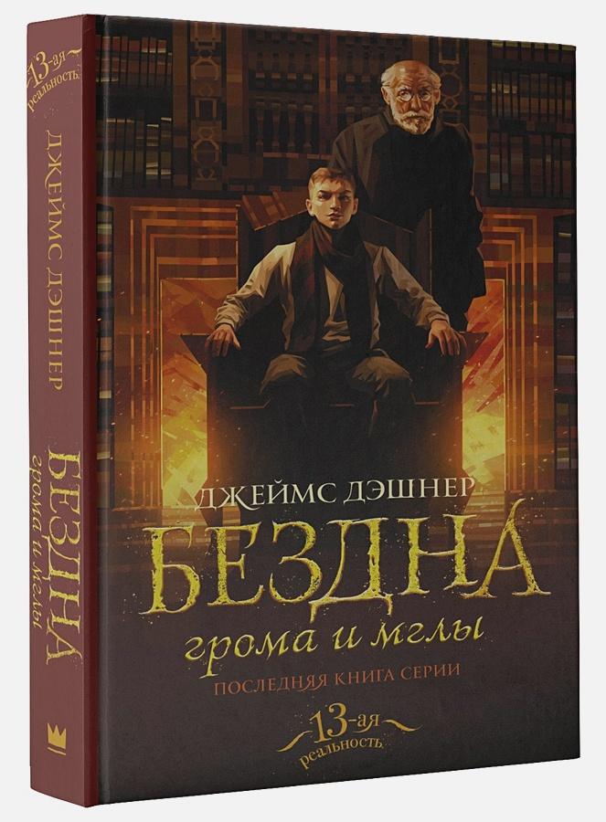 Джеймс Дэшнер - Бездна грома и мглы обложка книги
