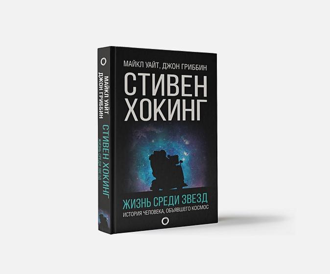Майкл Уайт, Джон Гриббин - Стивен Хокинг. Жизнь среди звезд обложка книги