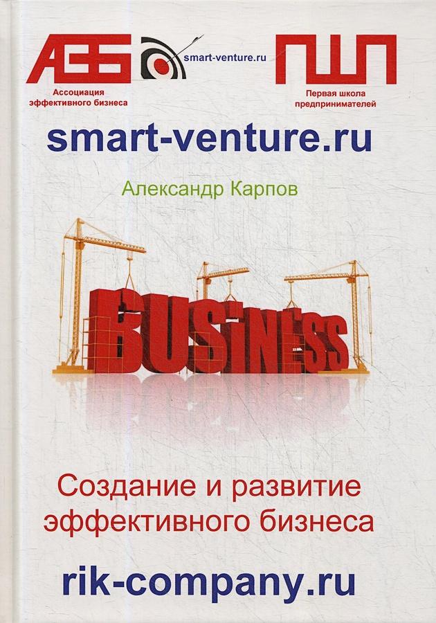 Карпов А.Е. - Создание и развитие эффективного бизнеса. 3-е изд.,перераб.и доп обложка книги