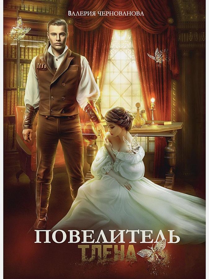 Чернованова В. - Повелитель тлена обложка книги