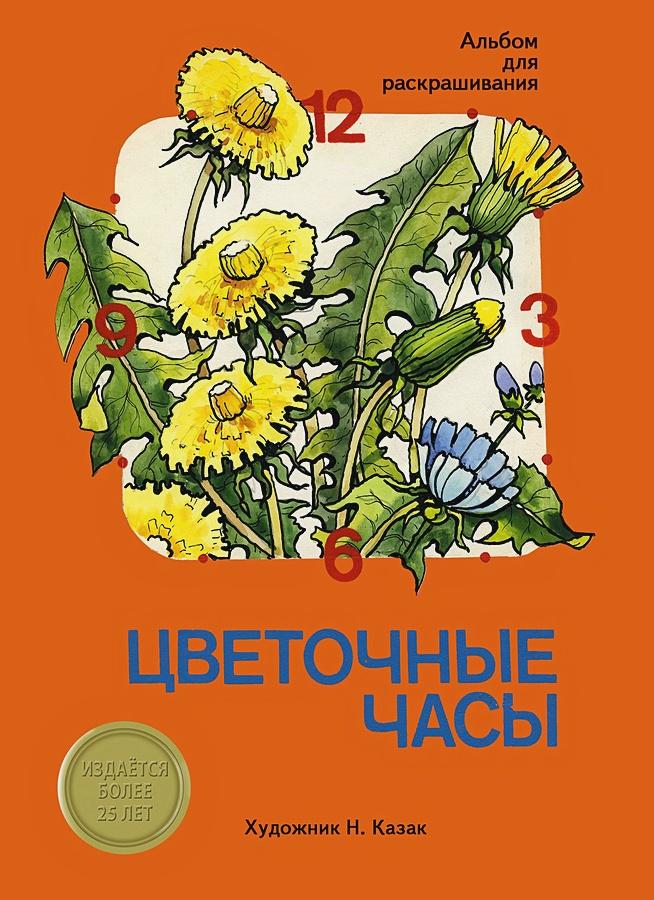 Казак - АЛЬБОМ ДЛЯ РАСКРАШИВАНИЯ. Цветочные часы обложка книги