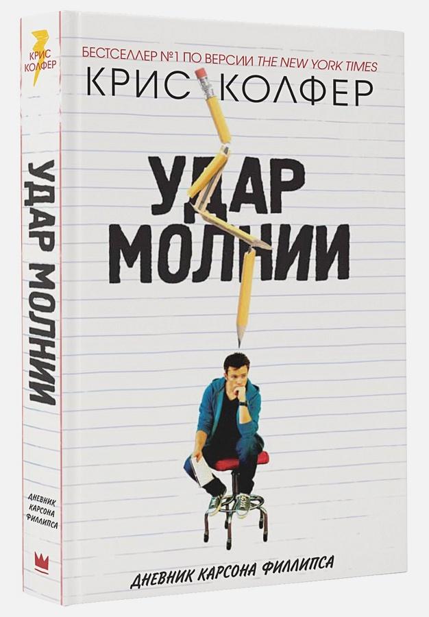 Крис Колфер - Удар молнии обложка книги