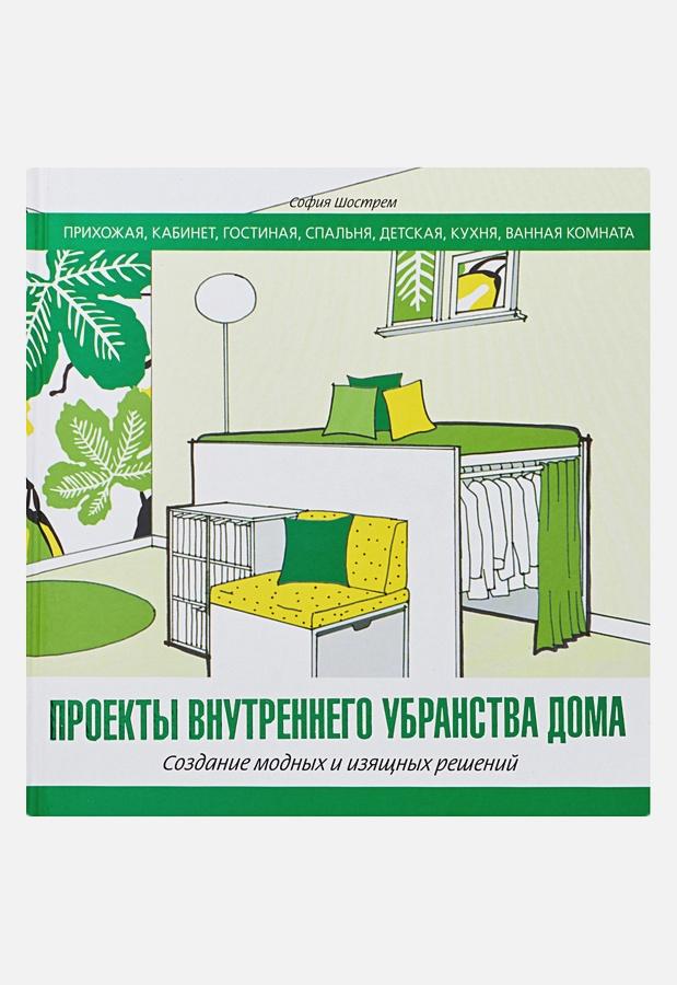Шострем София - Проекты внутреннего убранства дома обложка книги