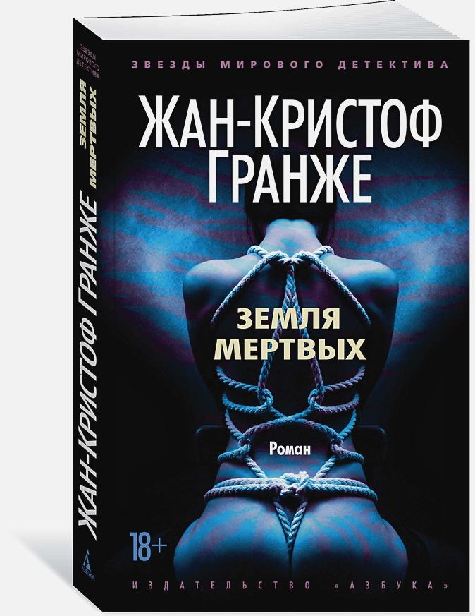 Гранже Ж.-К. - Земля мертвых обложка книги