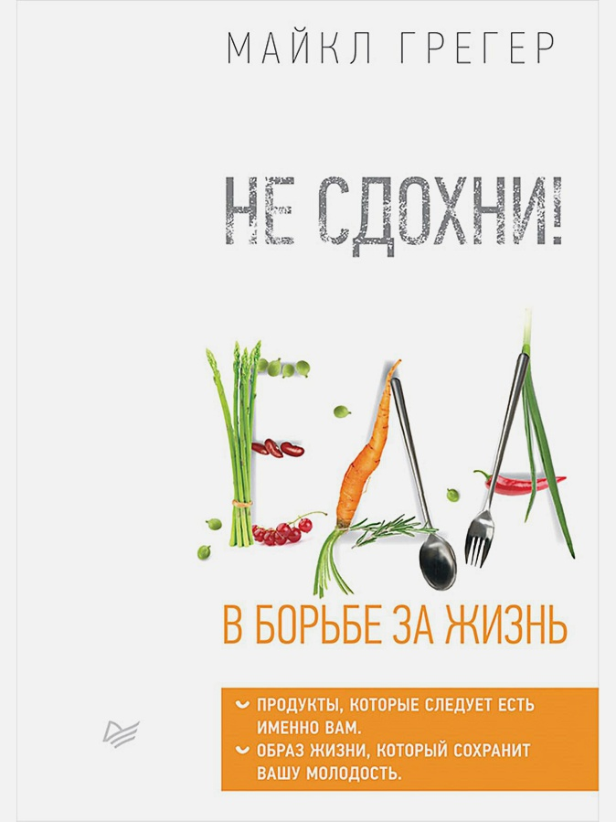 Грегер М - Не сдохни! Еда в борьбе за жизнь. обложка книги
