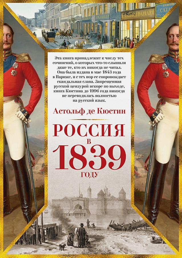 Кюстин А. де - Россия в 1839 году обложка книги