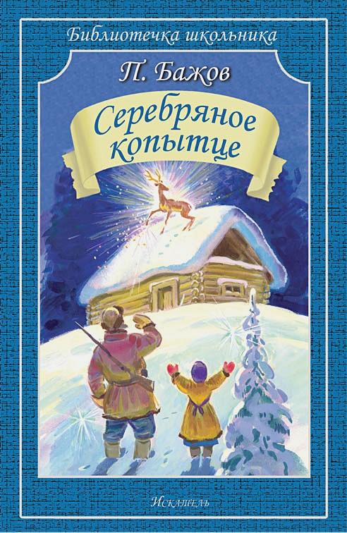 Бажов П. - Серебряное Копытце обложка книги