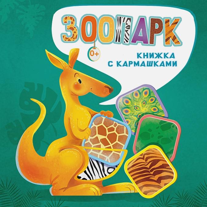 Пикулева Н.В., Иванова О.В. - Зоопарк обложка книги