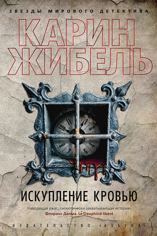 Жибель К. - Искупление кровью обложка книги