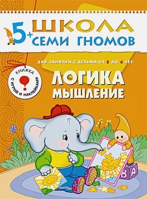 ШколаСемиГномов 5-6 лет Логика,мышление Книга с игрой и наклейками