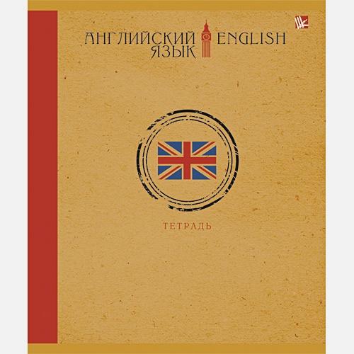 Школьная классика. Английский язык