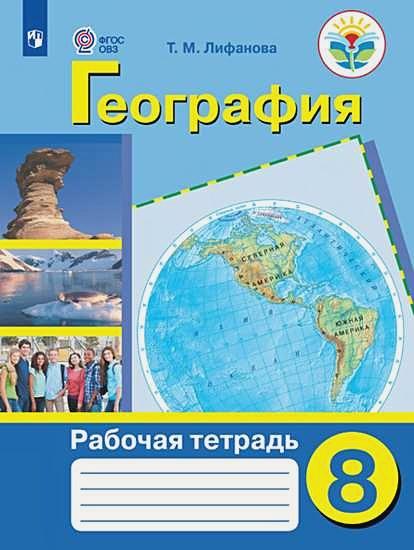 Лифанова Т. М. - Лифанова. Р/т по географии материков и океанов. 8 кл. (VIII вид). обложка книги