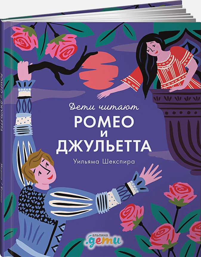 Медина М.,Колтинг Ф.,Колтинг Ф. - Ромео и Джульетта Уильяма Шекспира обложка книги