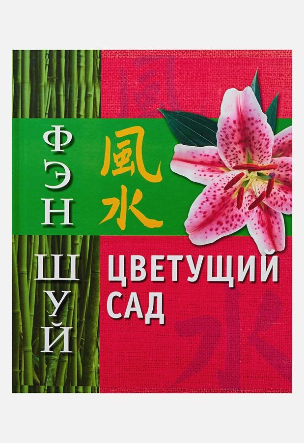 Фэн Шуй. Цветущий сад Афанасьева О.