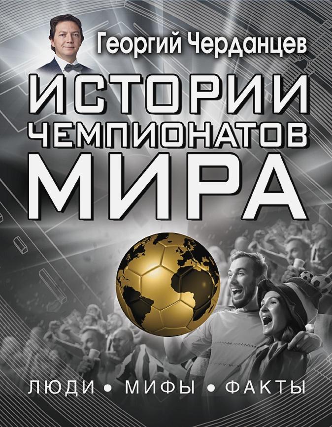 Истории чемпионатов мира Черданцев Г.В.