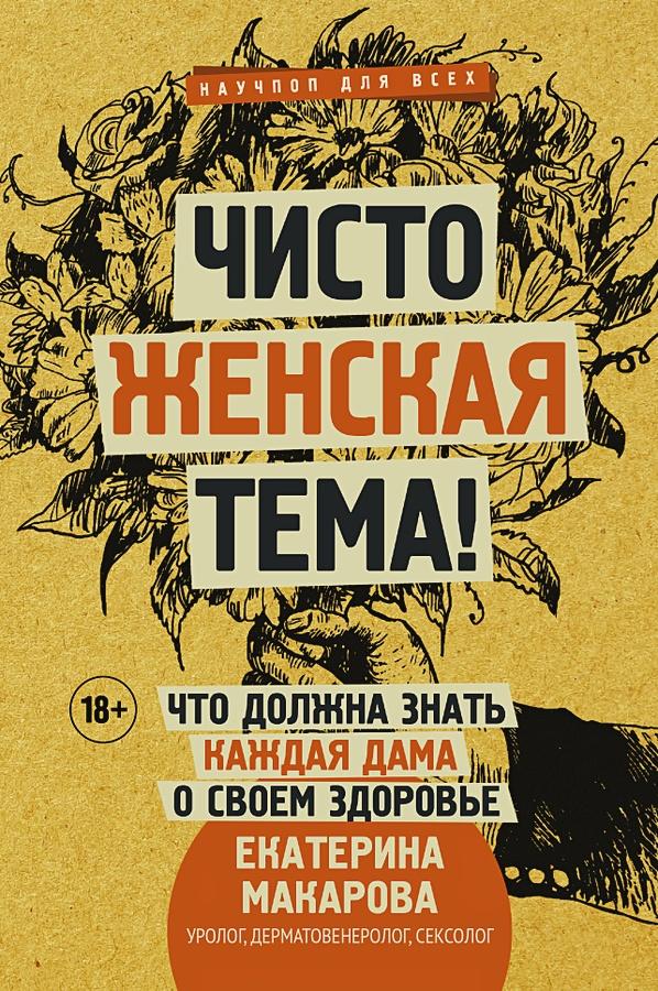 Макарова Е. - Чисто женская тема! Что должна знать каждая дама о своем здоровье обложка книги