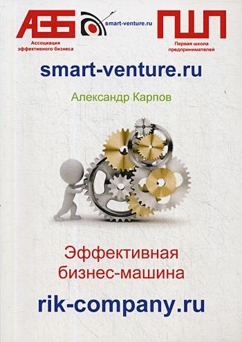 Карпов А.Е. - Эффективная бизнес-машина обложка книги