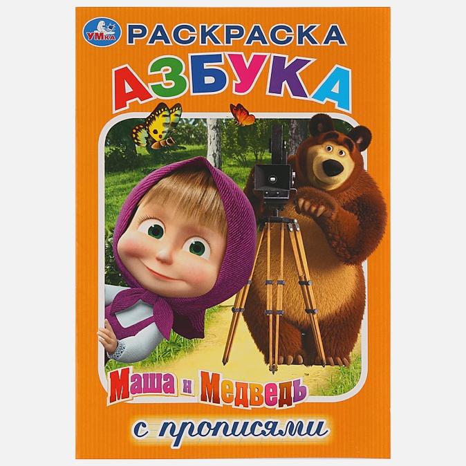 Без автора - Азбука. Маша И Медведь обложка книги