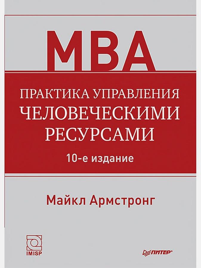 Армстронг М - Практика управления человеческими ресурсами. 10-е изд. обложка книги