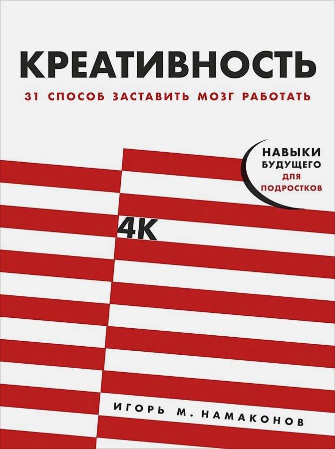 Намаконов И. - Креативность: 31 способ заставить мозг работать обложка книги