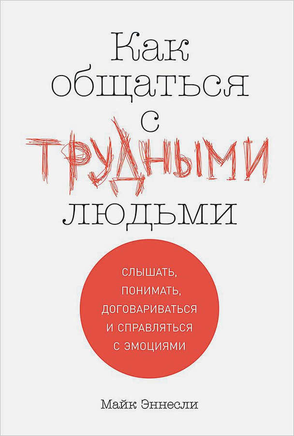 Эннесли М. - Как общаться с трудными людьми: Слышать, понимать, договариваться и справляться с эмоциями обложка книги