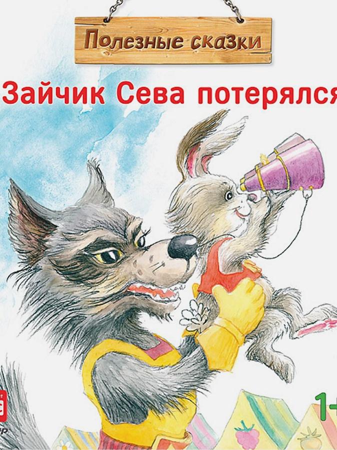 Без автора - Зайчик Сева потерялся! Полезные сказки 1+ обложка книги
