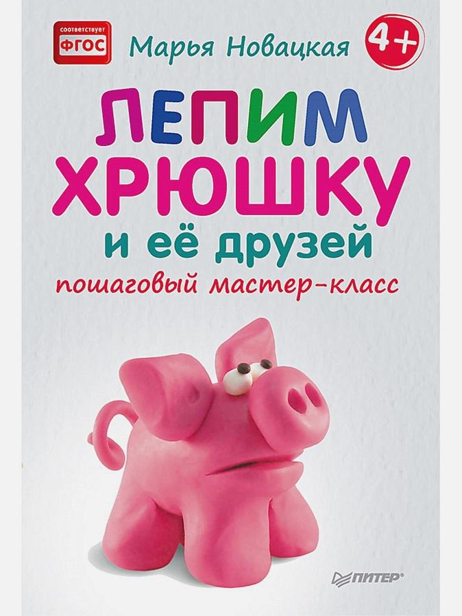 Новацкая М В - Лепим хрюшку и её друзей: пошаговый мастер-класс обложка книги