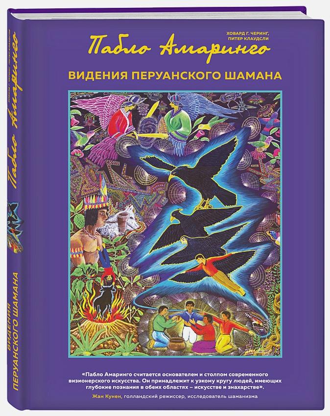 Пабло Амаринго - Видения перуанского шамана обложка книги