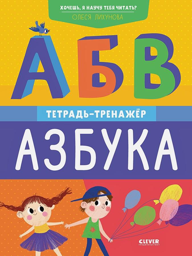 Лихунова Олеся - Хочешь, я научу тебя читать? Азбука. Тетрадь-тренажёр обложка книги