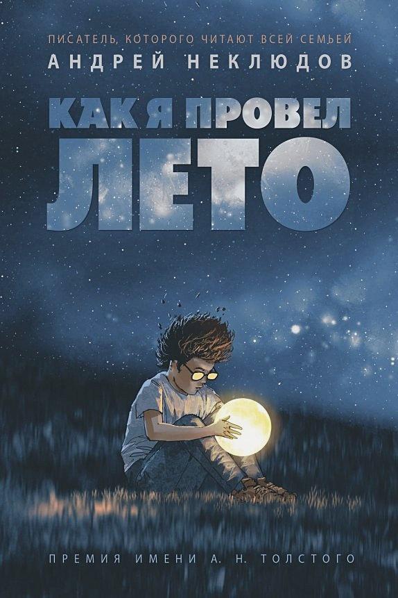 Неклюдов А. - Как я провел лето: повести, рассказы обложка книги