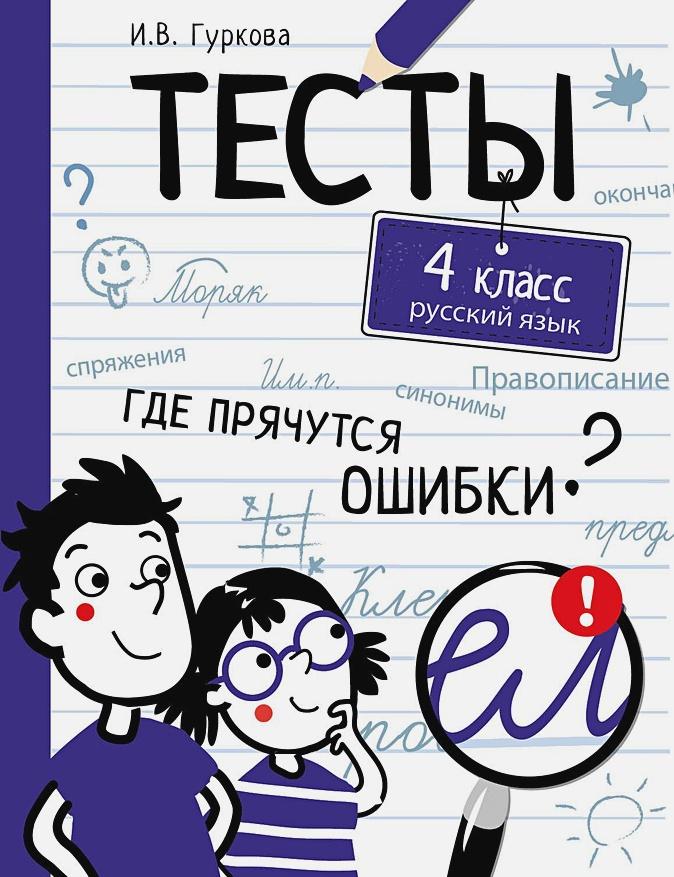 Гуркова - ТЕСТЫ. Где прячутся ошибки? Русский язык. 4 класс обложка книги