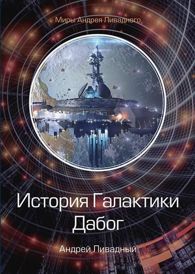 Ливадный А. - История Галактики. Дабог обложка книги