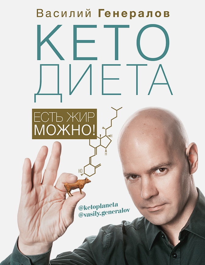 Генералов В.О. - #КетоДиета. Есть жир можно! (с автографом) обложка книги