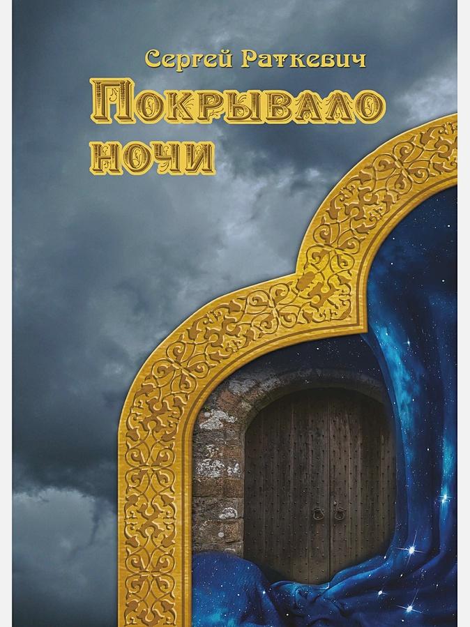 Раткевич С. - Покрывало ночи обложка книги