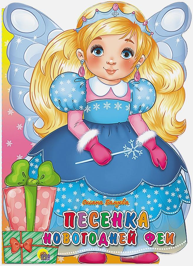 О.Балуева - Песенка Новогодней Феи обложка книги